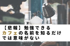 勉強できるカフェの名前を知るだけでは意味がない