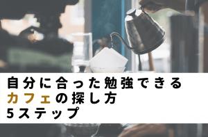 自分に合った勉強できるカフェの探し方5ステップ