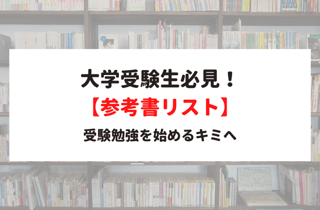 大学受験生必見!【参考書リスト】|受験勉強を始めるキミへ
