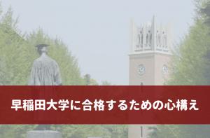 早稲田に合格する為の心構え