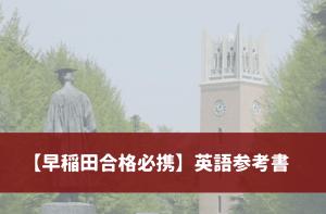 早稲田合格必携の英語参考書