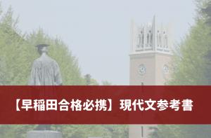 早稲田合格必携の現代文参考書