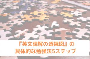 『英文読解の透視図』の具体的な勉強法5ステップ