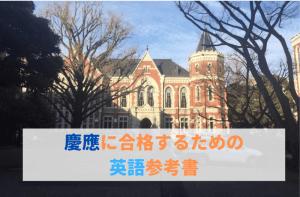 慶應に合格するための英語参考書