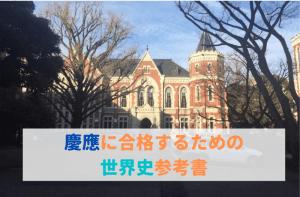 慶應に合格するための世界史参考書