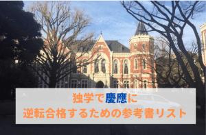 独学で慶應に逆転合格するための参考書リスト