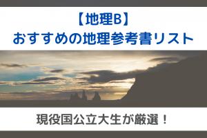 【地理B】おすすめの地理参考書リスト|現役国公立大生が厳選!
