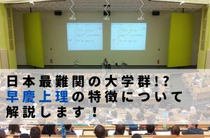 【大学受験】日本最難関の大学群!?|早慶上理の特徴について解説します!