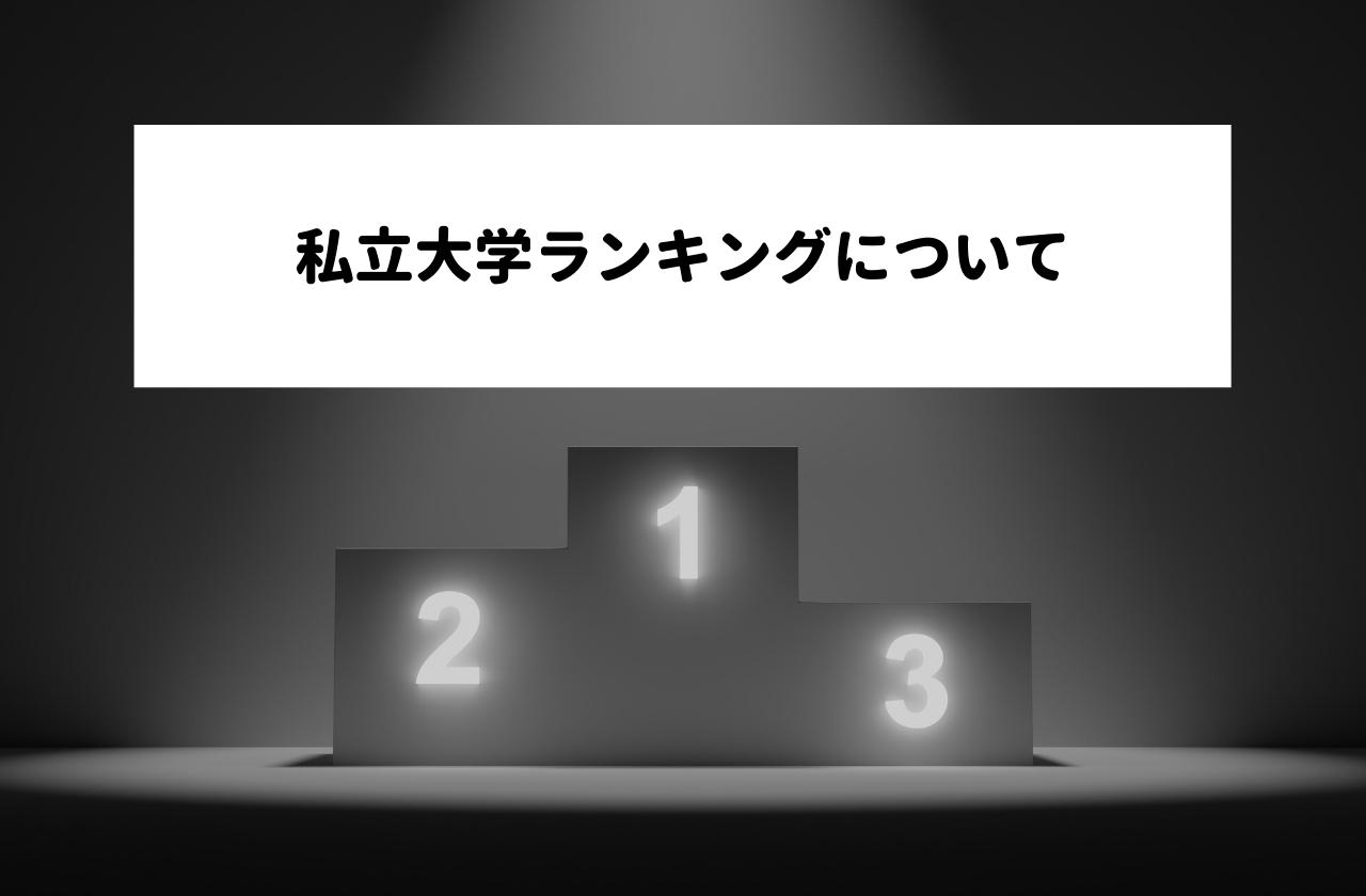 偏差 法学部 早稲田 値 大学