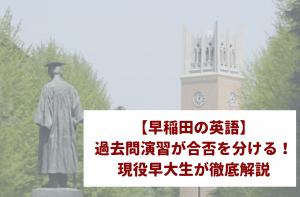 早稲田の英語は過去問演習が重要