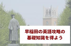 早稲田の英語攻略の基礎知識を得よう