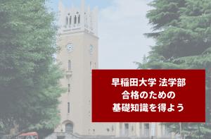早稲田の法学部合格のための基礎知識