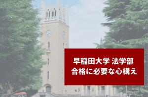 早稲田の法学部合格に必要な心構え