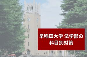 早稲田法学部の科目別対策
