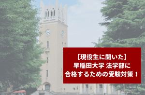 早稲田大学法学部合格のための受験対策