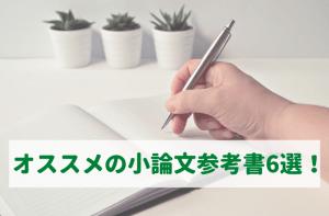 オススメの小論文参考書6選!