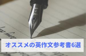 オススメの英作文参考書6選