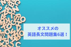 オススメの英語長文問題集6選!
