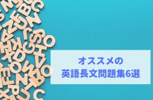オススメの英語長文問題集6選