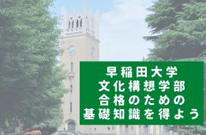 早稲田の文化構想学部合格のための基礎知識を得よう