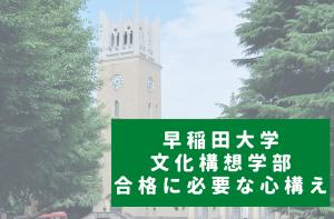 早稲田の文化構想学部合格に必要な心構え