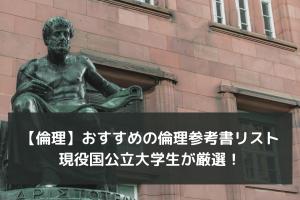 【倫理】おすすめの倫理参考書リスト|現役国公立大学生が厳選!