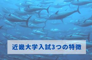 近畿大学入試3つの特徴