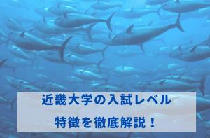 近畿大学の入試レベル・特徴を徹底解説!