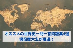 オススメの世界史一問一答問題集4選|現役慶大生が厳選!