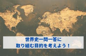 世界史一問一答に取り組む目的を考えよう!