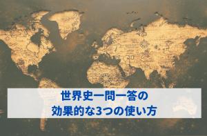 世界史一問一答の効果的な3つの使い方