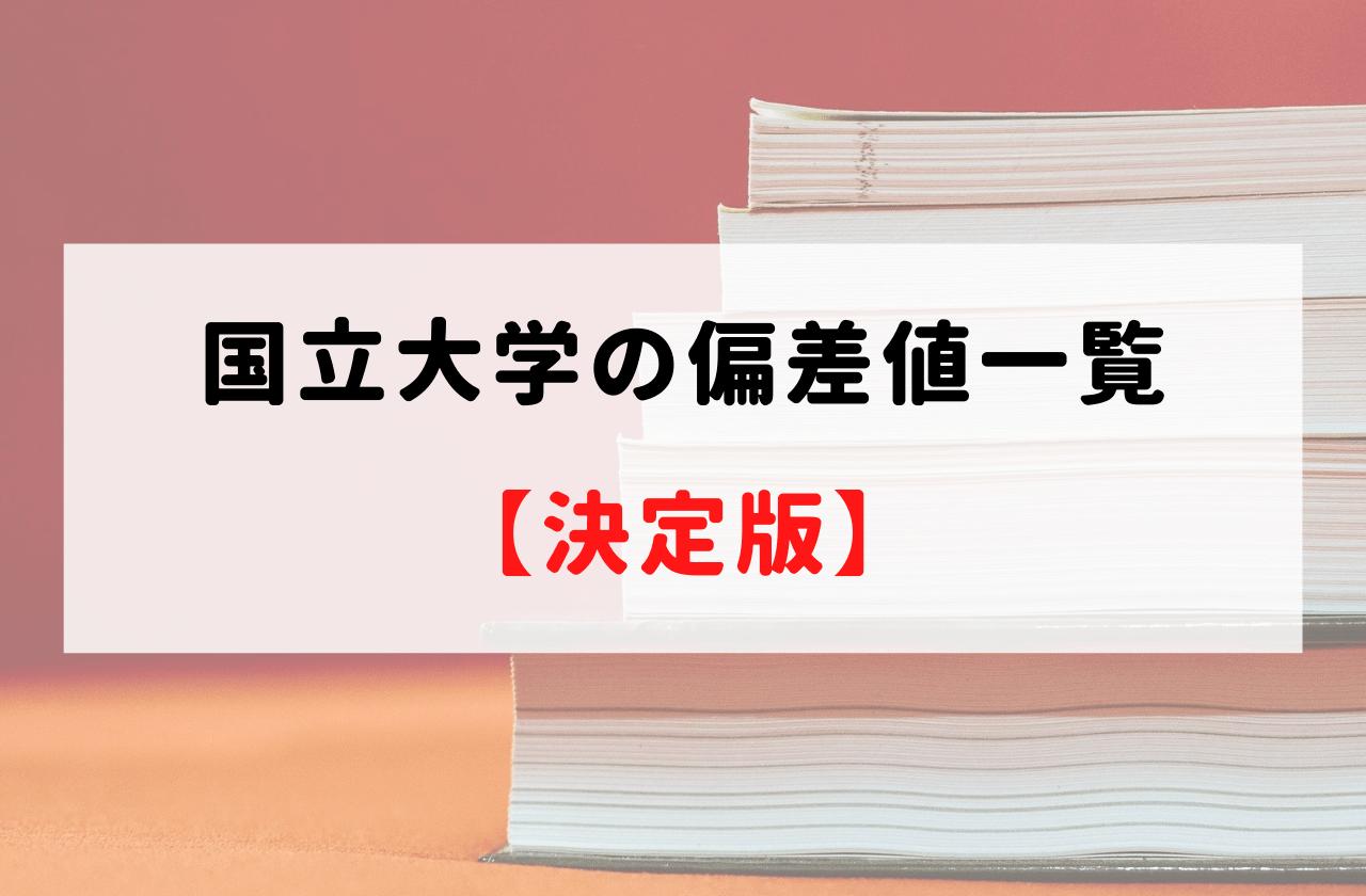 偏差 東京 海洋 値 大学