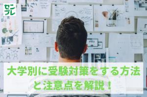 【大学受験】大学別に受験対策をする方法と注意点を解説!
