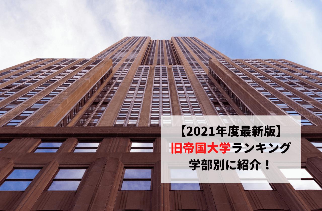 【2021年度最新版】旧帝国大学ランキング 学部別に紹介!