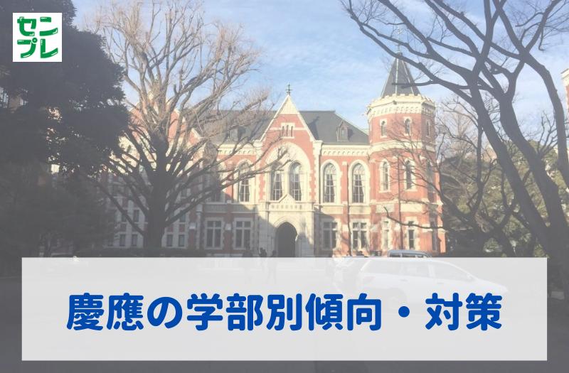 慶應の学部別の傾向・対策