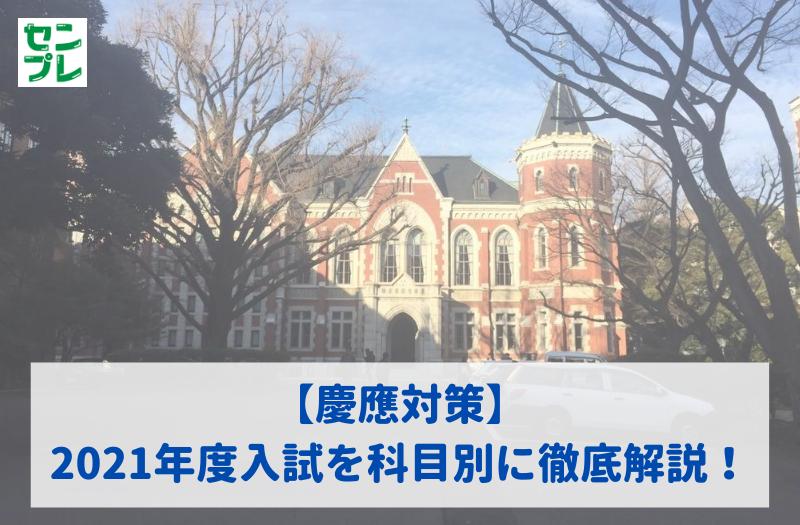 【慶應対策】2021年度慶應入試を科目別に徹底解説!