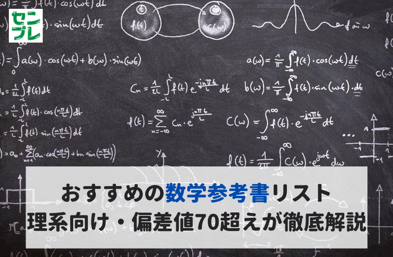 おすすめの数学参考書リスト【理系向け・偏差値70超えが徹底解説!】