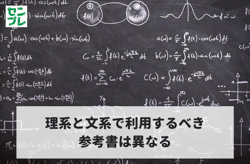 理系と文系で利用するべき参考書は異なる