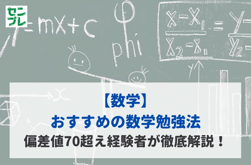 【数学】おすすめの数学勉強法|偏差値70超え経験者が徹底解説!