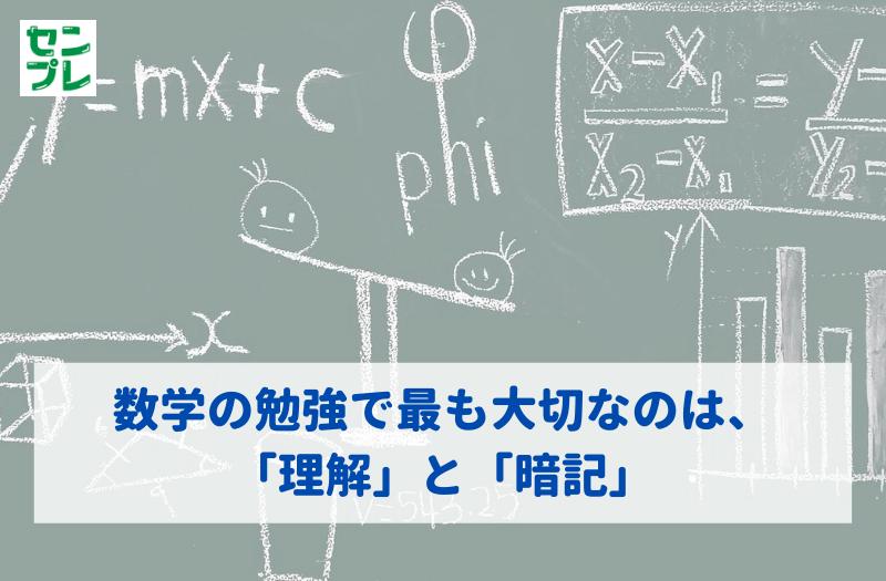 数学の勉強で最も大切なのは、「理解」と「暗記」
