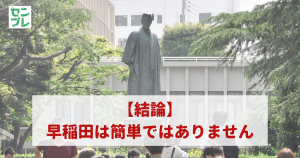【結論】早稲田は簡単ではありません