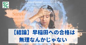【結論】早稲田への合格は無理なんかじゃない