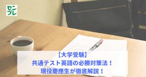 【大学受験】共通テスト英語の必勝対策法!|現役慶應生が徹底解説!