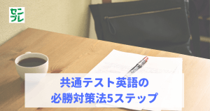 共通テスト英語の必勝対策法5ステップ