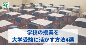 学校の授業を大学受験に活かす方法4選