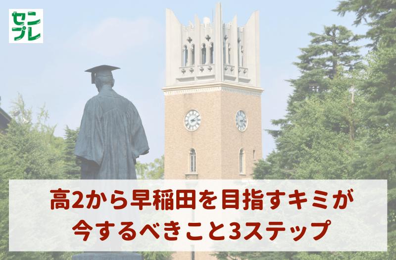 高2から早稲田を目指すキミが今するべきこと3ステップ