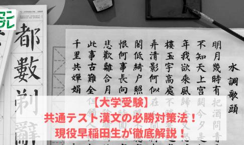 共通テスト漢文の必勝対策法