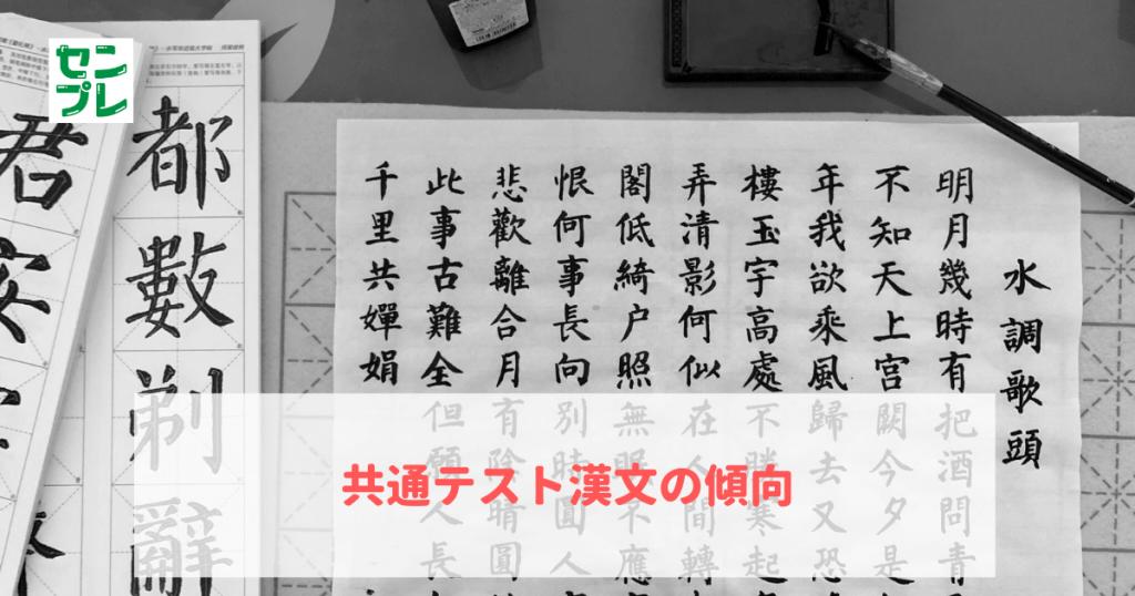 共通テスト漢文の傾向