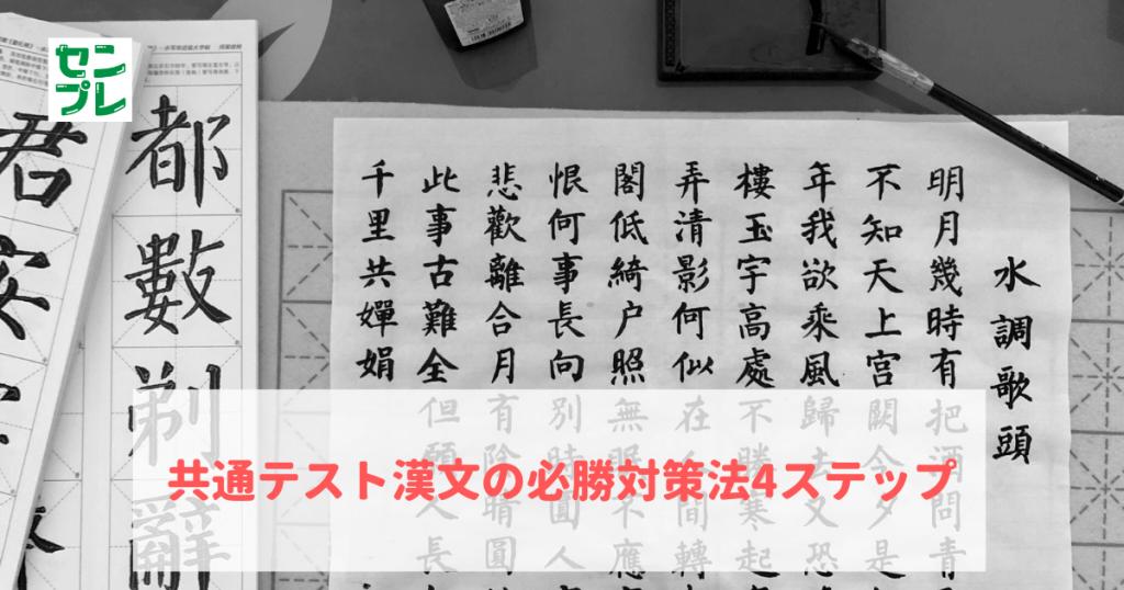 共通テスト漢文の必勝対策法4ステップ