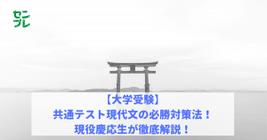 【大学受験】共通テスト現代文の必勝対策法!|現役慶応生が徹底解説!